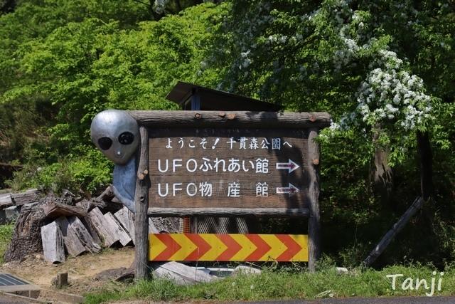 01 96 UFOふれあい館、千貫森公園、福島県福島市.jpg