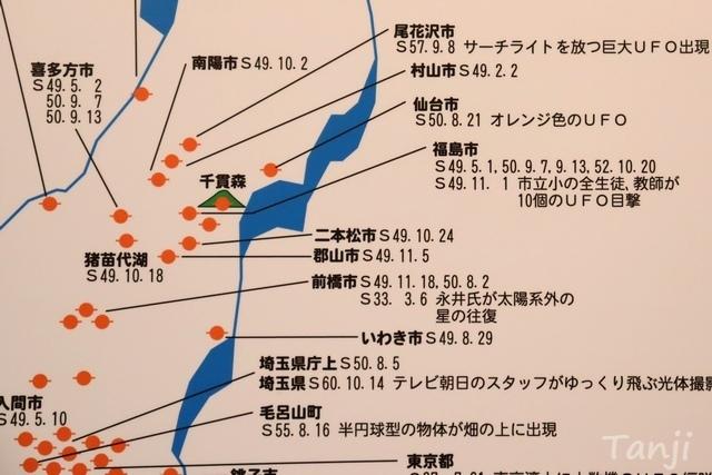 06 96 UFOふれあい館、千貫森公園、福島県福島市.jpg
