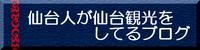 バナー仙台人200912