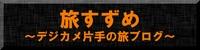 バナー旅すずめ200912
