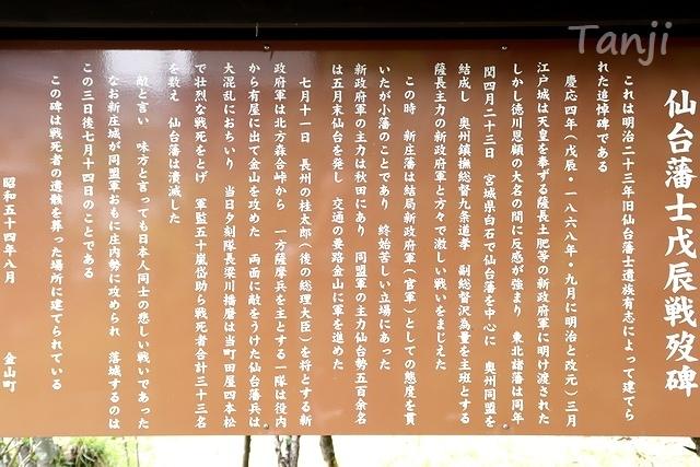 01 96 仙臺藩戊辰戦歿之碑、山形県金山町.jpg