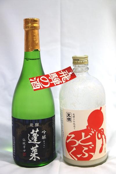 飛騨の酒・天領どぶろく。飛騨古川蓬莱。地酒。