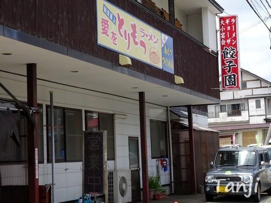 12 90 餃子園、山形県金山町.jpg