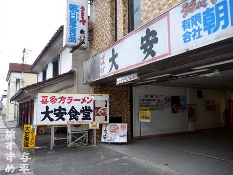 喜多方ラーメン・大安食堂・画像・福島県